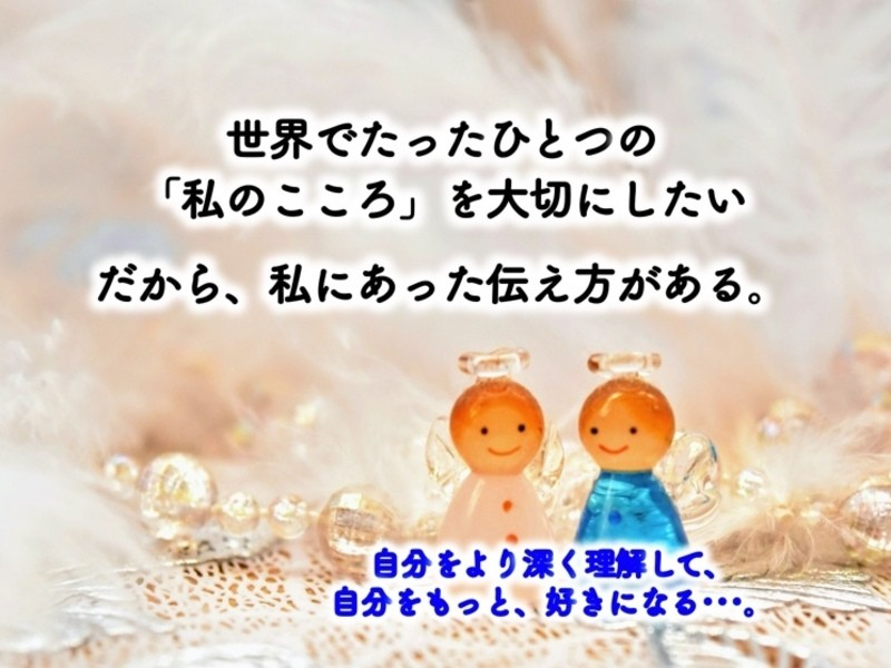 🍀 自分も相手も大切にする、あなたの気持ちの伝え方 🍀の画像