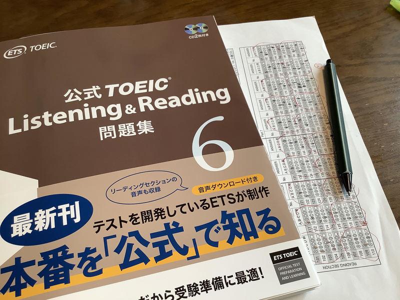 TOEIC試験直前対策 2時間・200問模擬演習の画像