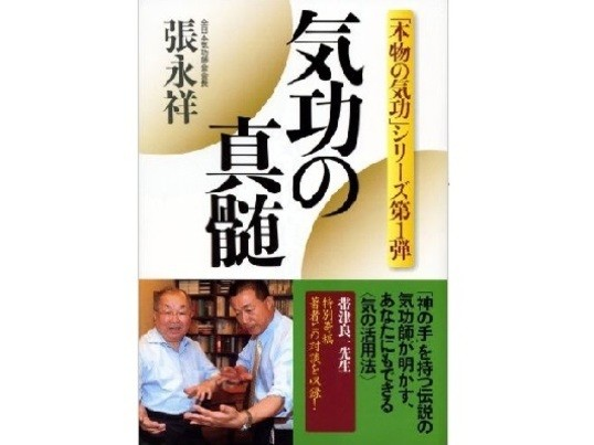 秋葉原気功エクササイズ・東洋医学張式秘伝功(毎月)の画像