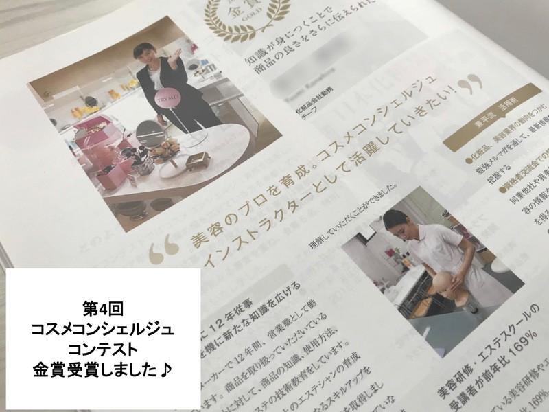 美容スキルアップ☆日本化粧品検定2級対策①〜お肌の知識編〜の画像