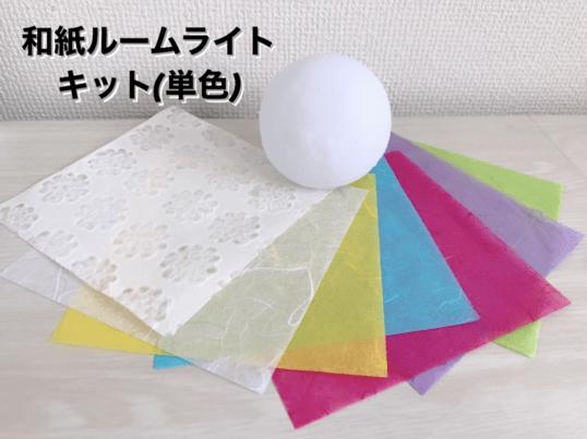 【京都清水寺付近】和紙をちぎってルームライトを作ろう!の画像
