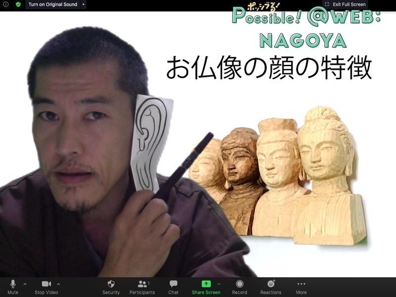 仏師が教える、はじめて触れる仏像の歴史(2日間の連続講座)の画像