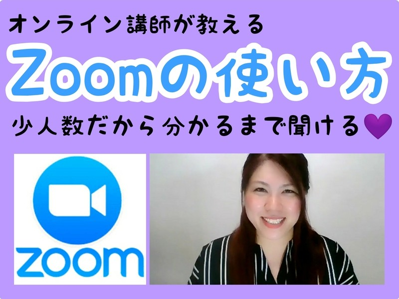 入門【Zoomの使い方】&オンラインマナーを一緒に練習で、マスターの画像