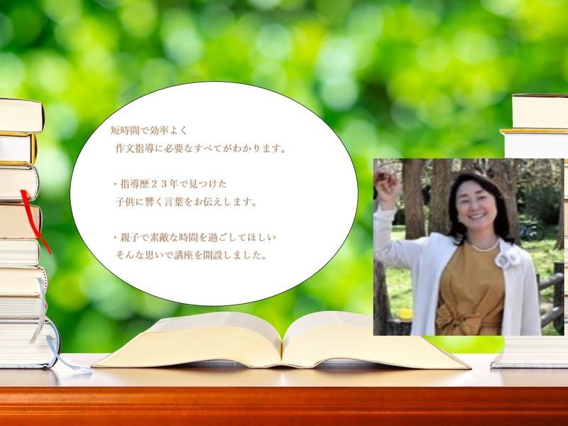オンライン・親子参加講座 日記・感想文を飛躍的に良くする方法の画像