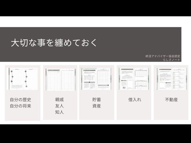 【いまだけ500円】〈入門〉終活講座:終活をカジュアルに考えよう♬の画像
