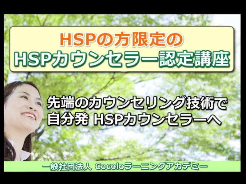 オンライン土日・平日コツコツ学ぶ「HSPカウンセラー資格認定講座」の画像