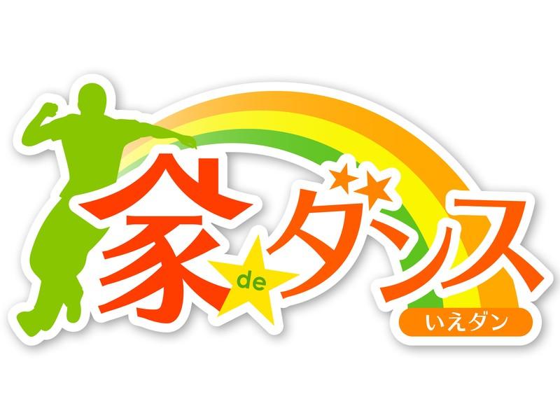 【オンライン】小学生でも踊れるロックダンス①〜アイソレーション編〜の画像