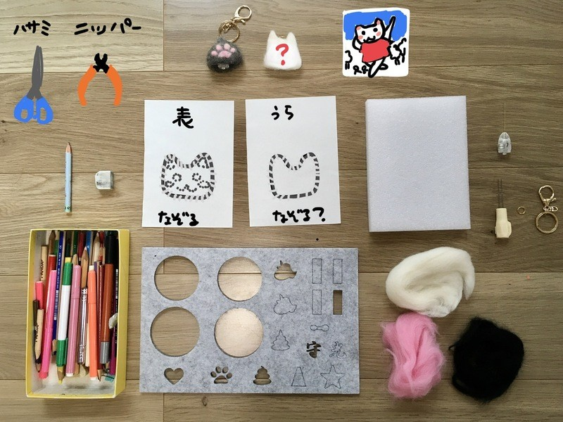 【オンライン夏工作】簡単に楽しく作れる?猫の肉球キーホルダー!の画像