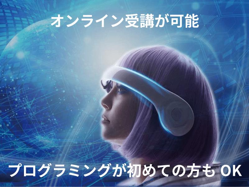 超初心者向け「VRアプリ開発講座」の画像