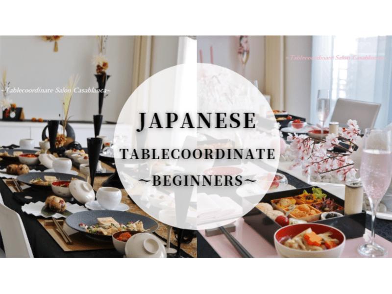 【超入門!センス不要】和食のおもてなし料理&テーブルコーディネートの画像