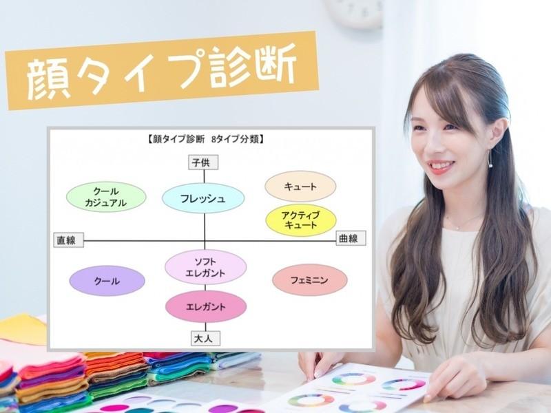 💛【パーソナルカラー・骨格・顔タイプ】診断+ポイントメイク💛の画像