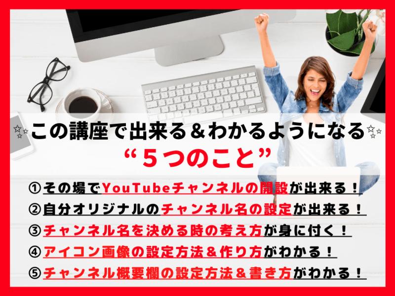 【初級編】絶対やっておくべき!YouTube「チャンネル設定」攻略の画像