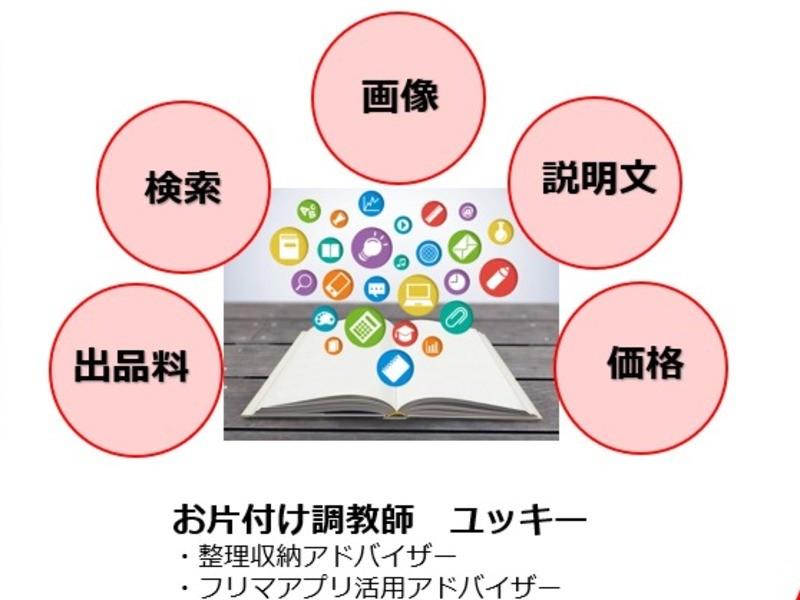 【メルカリ教科書】売れる法則!お片付けの不用品で第2の収入&副業の画像