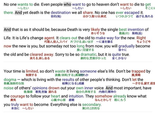 辞書不要! スティーブ・ジョブズの名スピーチを原文で読もう!第3部の画像