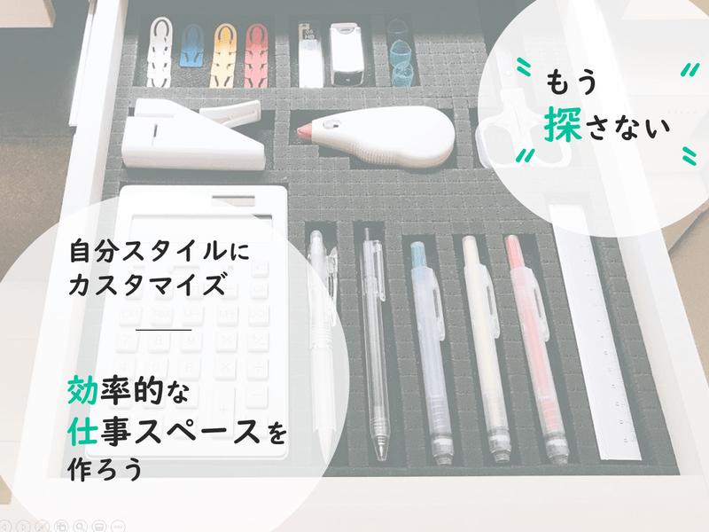 【片付け相談会】仕事が遅い人の整理整頓術。効率的なデスク周りにの画像