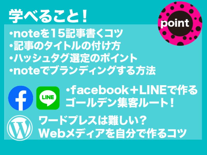 【note総合】口コミ広がるホームページの作り方&ネットSNS集客の画像