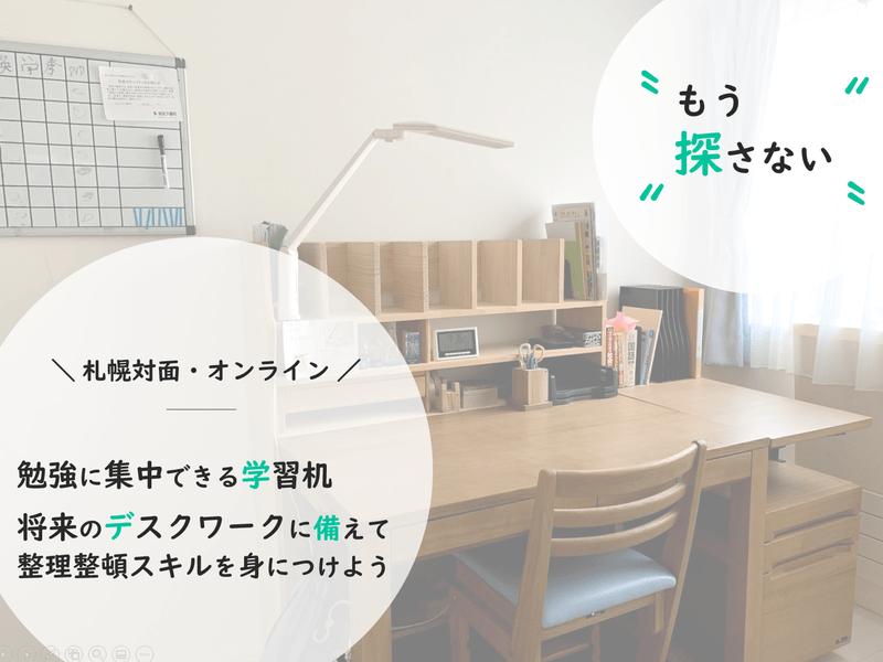 【片付け・個別相談】学習机の整理整頓/集中できる学習環境をつくろうの画像