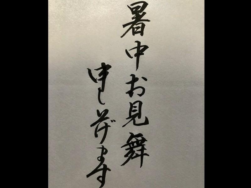 【オンライン&対面】60分☆ご祝儀袋のお名前を筆ペンで書く講座の画像