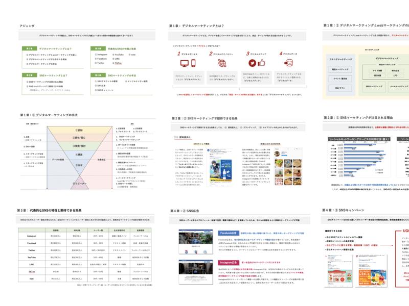 WEBマーケティングの回(1日完結コース・オンライン受講可)の画像