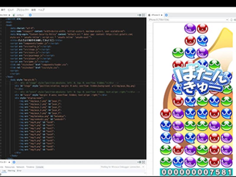 JavaScript&HTML5で、ぷよぷよプログラミング体験!!の画像