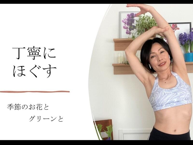 身体と姿勢を体幹から動かしほぐしてリンパを流す!【オンライン】の画像
