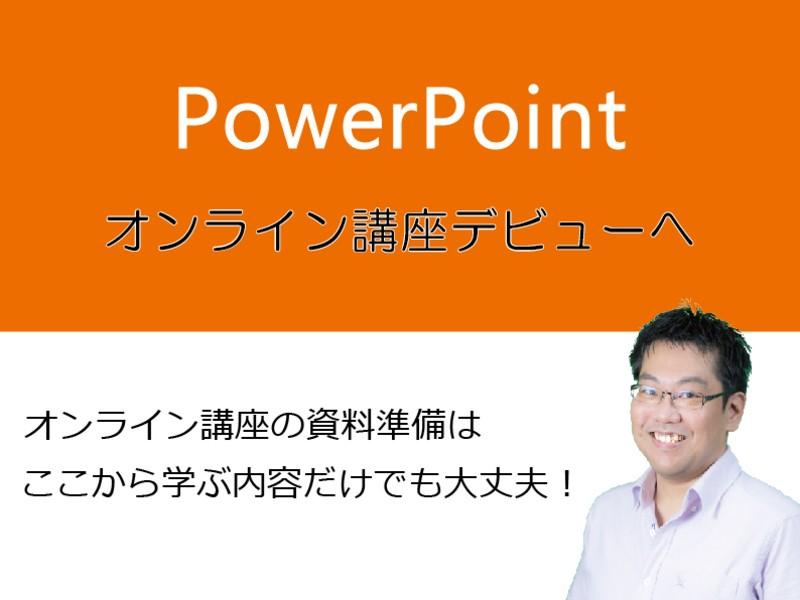 【オンライン講師向き】パワーポイント経験0でも伝わる資料が作れますの画像