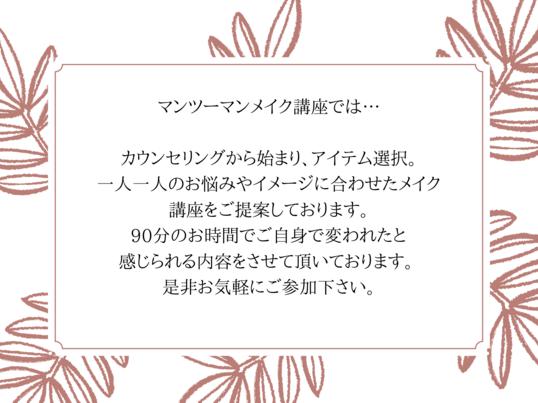 【オンライン】お家でメイクレッスン☆マンツーマンの90分コースの画像