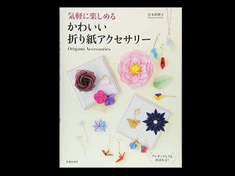かわいい折り紙アクセサリーの画像