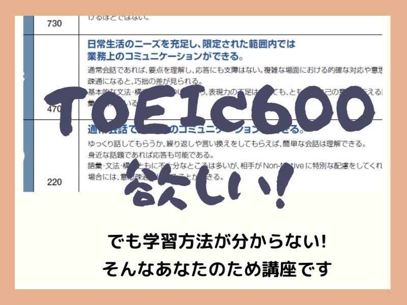 <マンツーマンZOOM>あなたのTOEIC600への最短ルートの画像