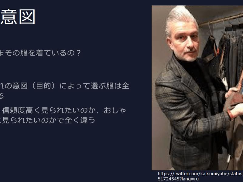 外見力01(基本3h).経営コンサルが教えるビジネス服~装いの法則の画像