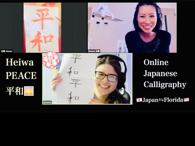 【大人向け】元CAが教える、海外の方も一緒にオンライン書道の画像