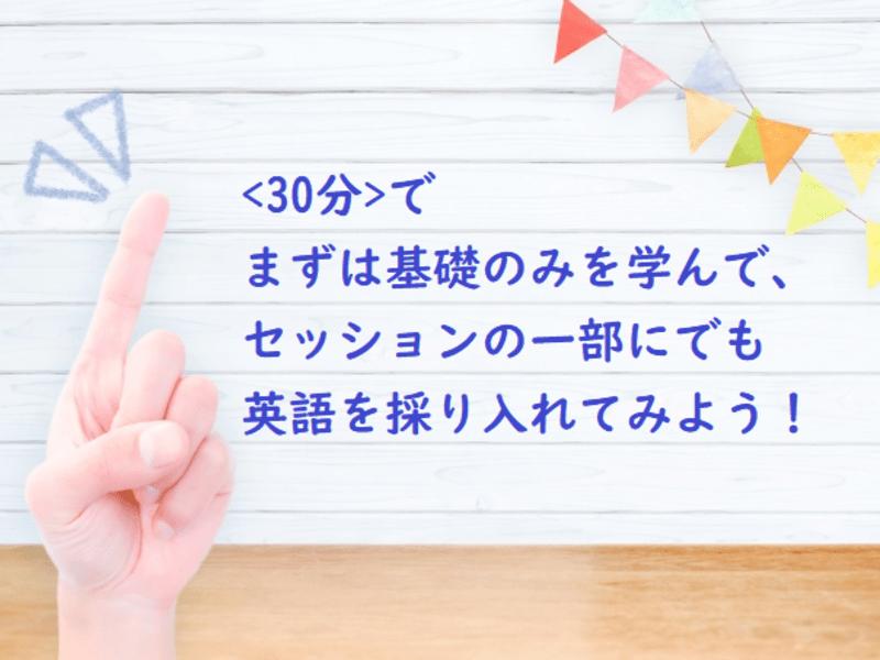 【セラピストさん・占い師さん向け】30分で数秘 x 英語の画像