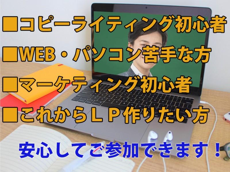 3時間ください!集客できるLPに変えてみせます!テンプレ習得コースの画像