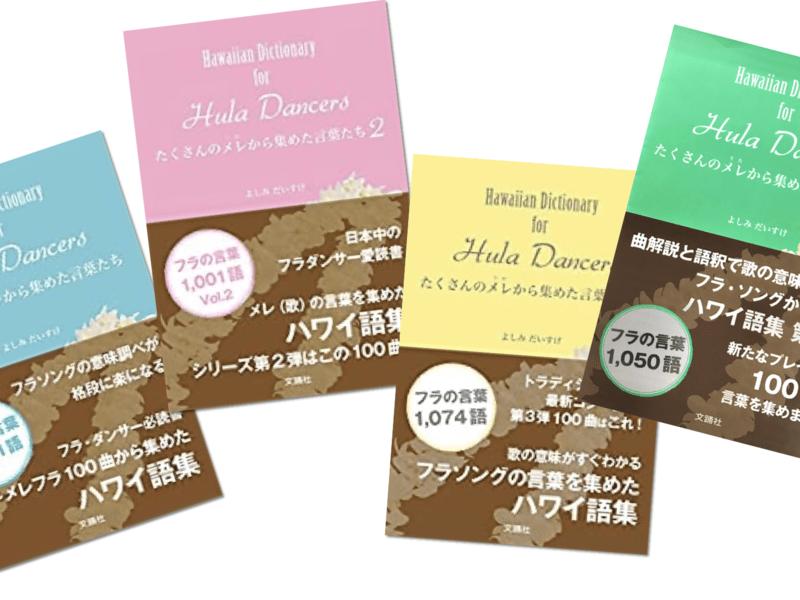 簡単!フラダンサーのためのハワイ語解読法〜「サイン」深堀り編の画像