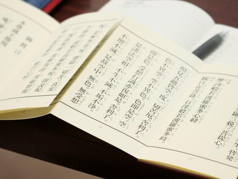 【zoom版】真言宗・仏教講座「法事と先祖供養」の画像