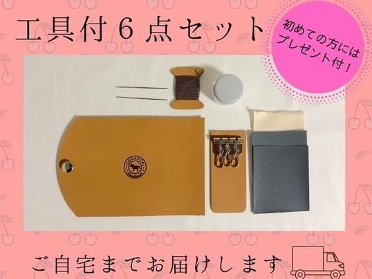 【オンラインレザークラフト】手縫いで完成!革でキーケースを作ろう!の画像