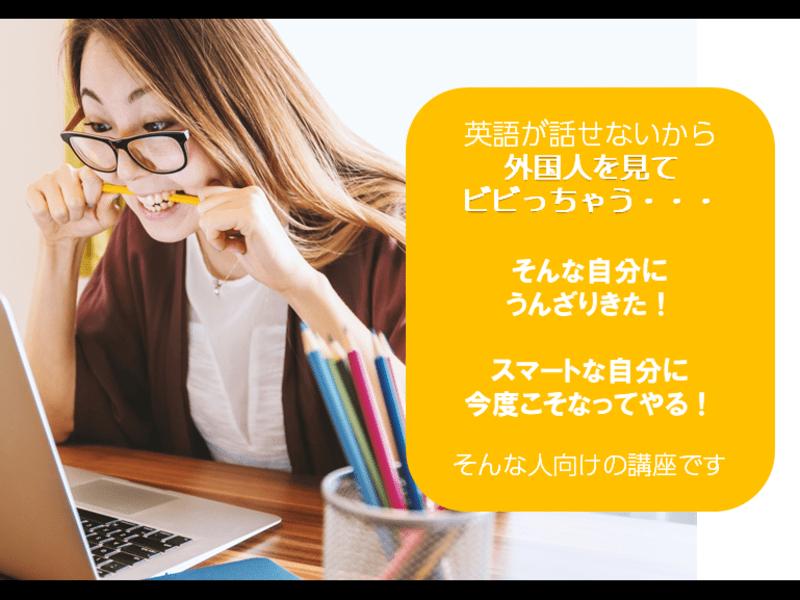 英語がもっと分かる】意外と簡単!英会話&リスニングに役立つ発音講座の画像