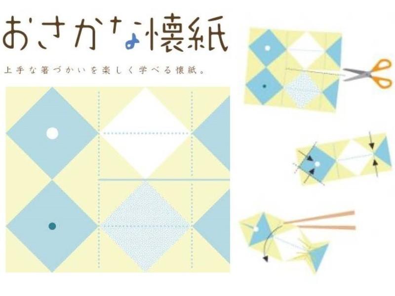 【こども】お箸のマナー講座~お魚の食べ方編~の画像