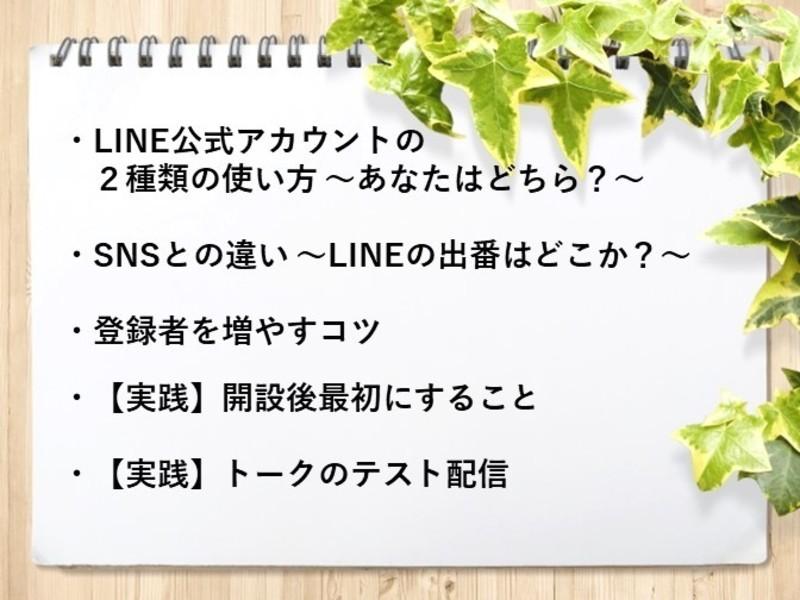 【超初心者限定】スマホで¥0ではじめる!LINE公式アカウント入門の画像