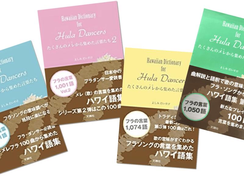 【オンライン】簡単!フラダンサーのためのハワイ語解読法 パート5の画像