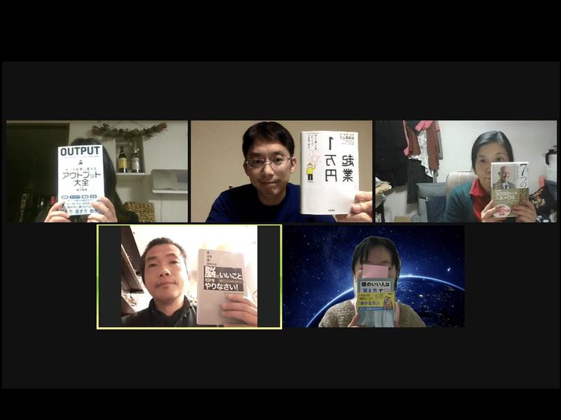 土曜夜インプットで変わる!アウトプット・ビジネスに繋がる実践読書会の画像