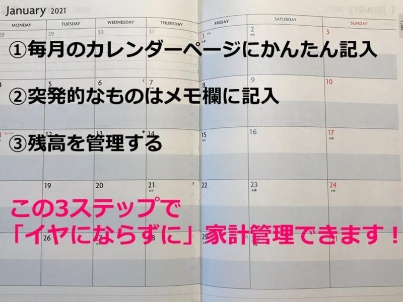 手帳でかんたん家計簿~イヤにならない家計管理~の画像