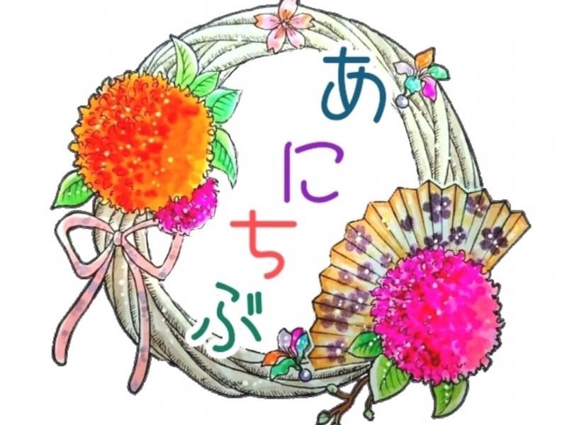 【オンライン】アニソン日舞「あにちぶ」ワークショップの画像