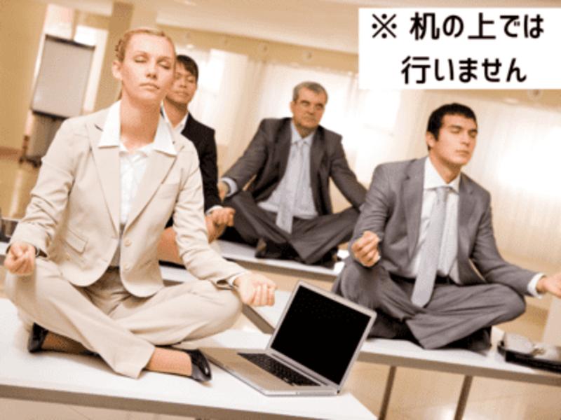 座ったまま!ストレス解消&集中力がUPする瞑想「マインドフルネス」の画像