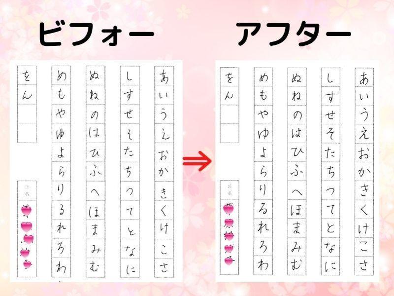 親子参加OK!30分で美文字になろう☆美文字講座~ひらがな編~の画像
