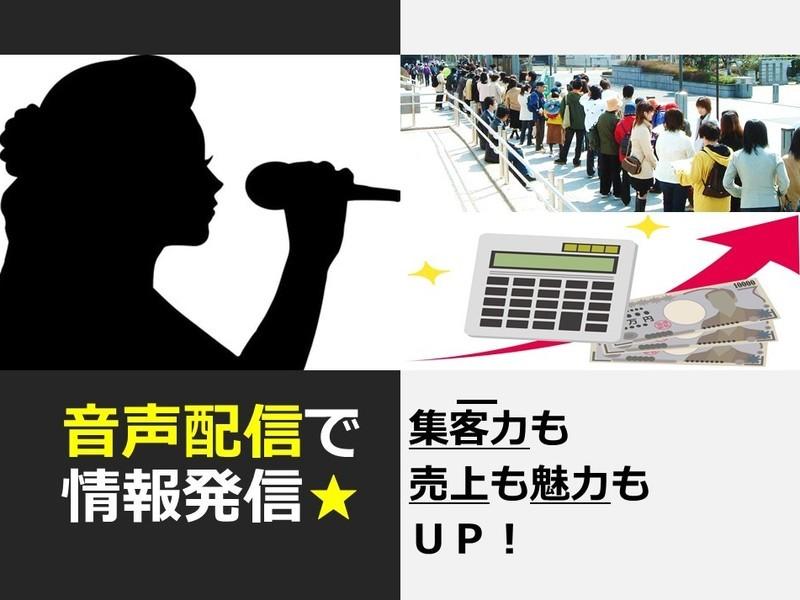 音声メディア【企画】勉強会★7つのポイント★ですぐ音声番組が持てるの画像