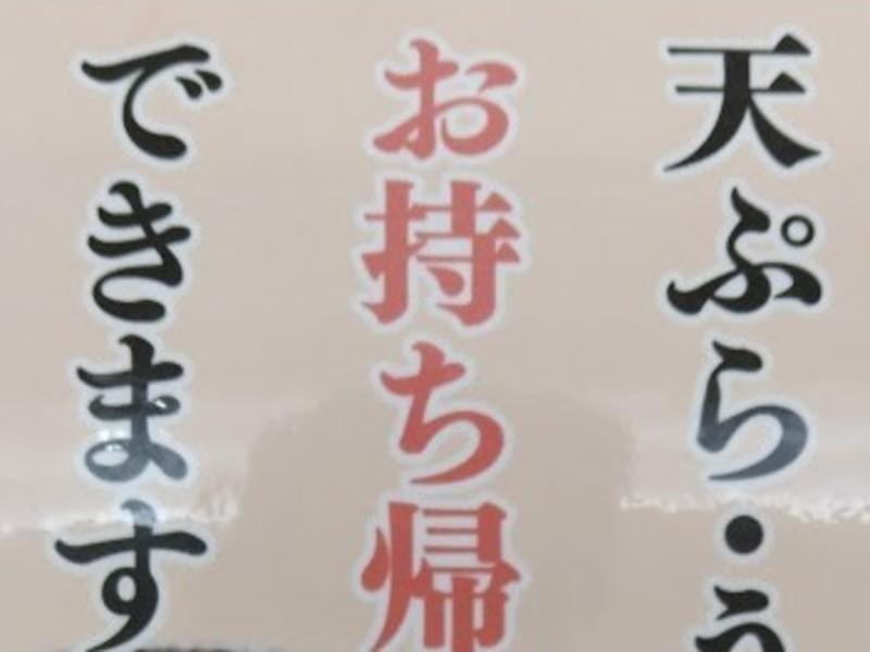 街で見かけたおかしな敬語から、敬語の間違いTOP3を知る講座の画像