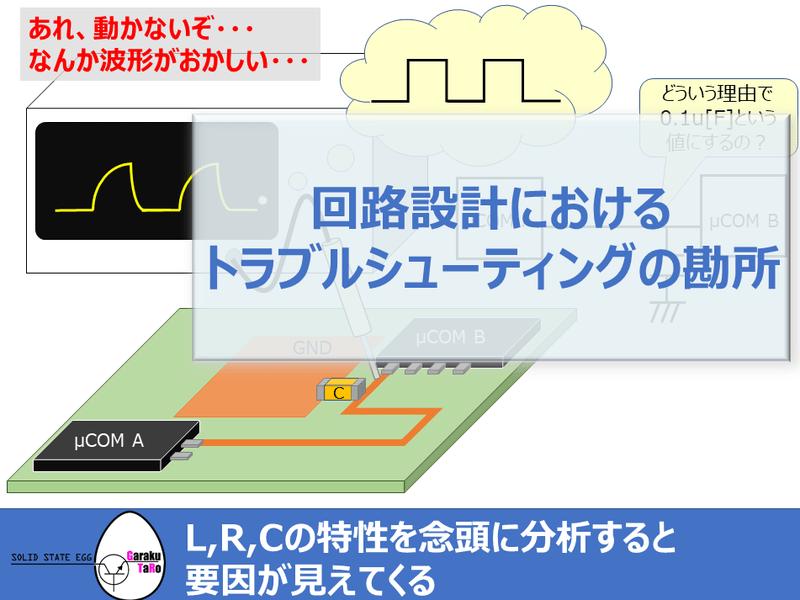 元電機メーカーエンジニアが伝える 新卒向け電気・電子回路講座 1の画像