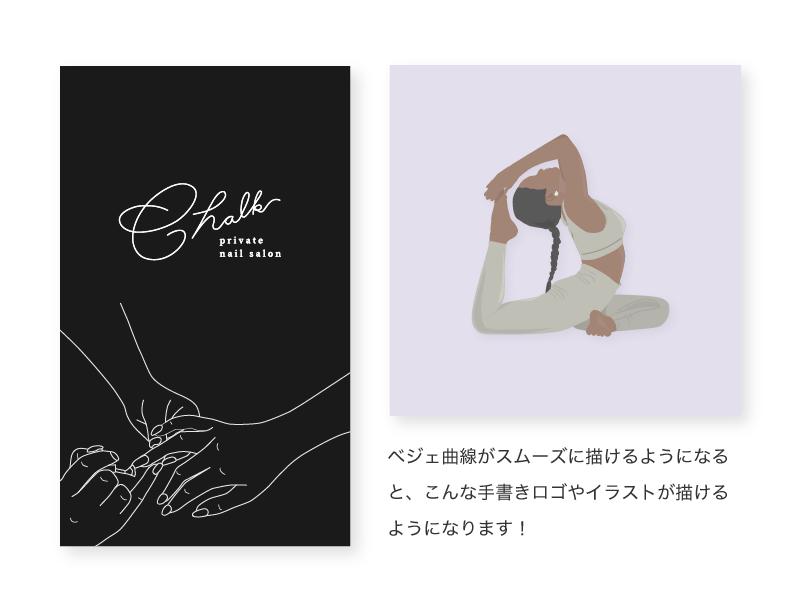 【🔰初心者向け】Illustrator ペンツール強化講座の画像