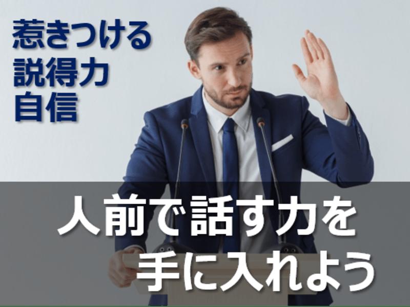 💰1000円セミナー「人前で話す力」テクニック編の画像